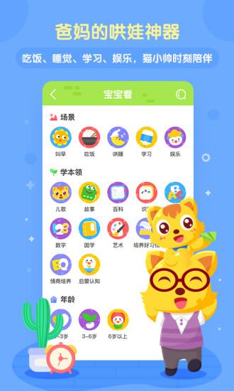 猫小帅儿歌 V4.0.3 安卓版截图5
