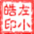 左小皓自动点击器 V1.0 绿色免费版