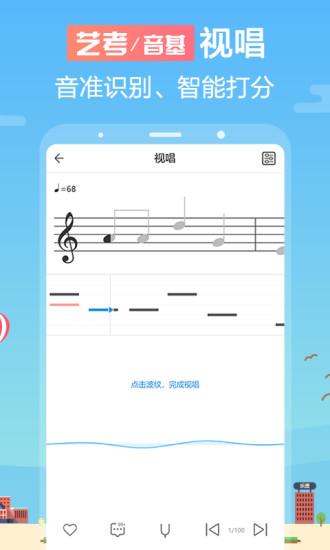 音壳音乐学院 V6.0.2 安卓版截图2