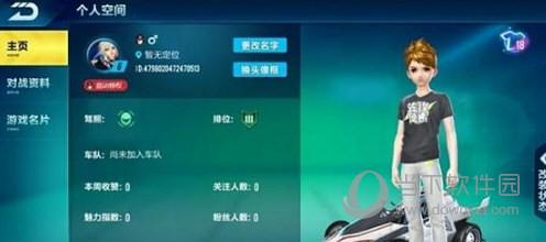 QQ飞车手游空白名字生成器