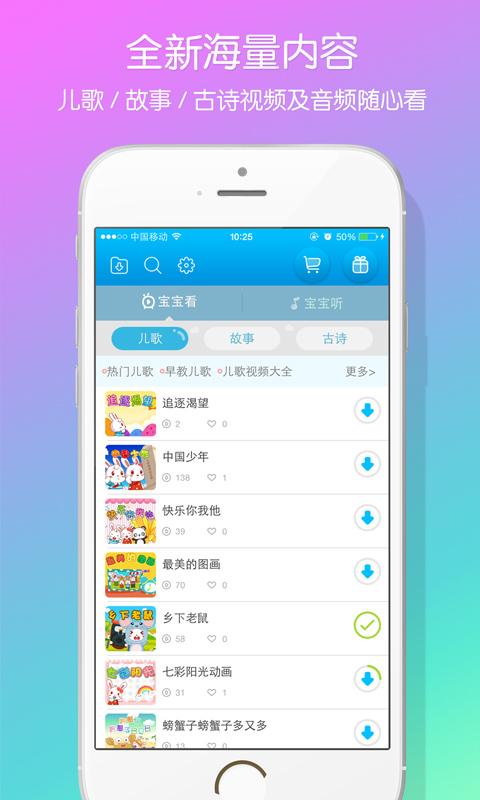 兔小贝儿歌app V16.6 安卓版截图1