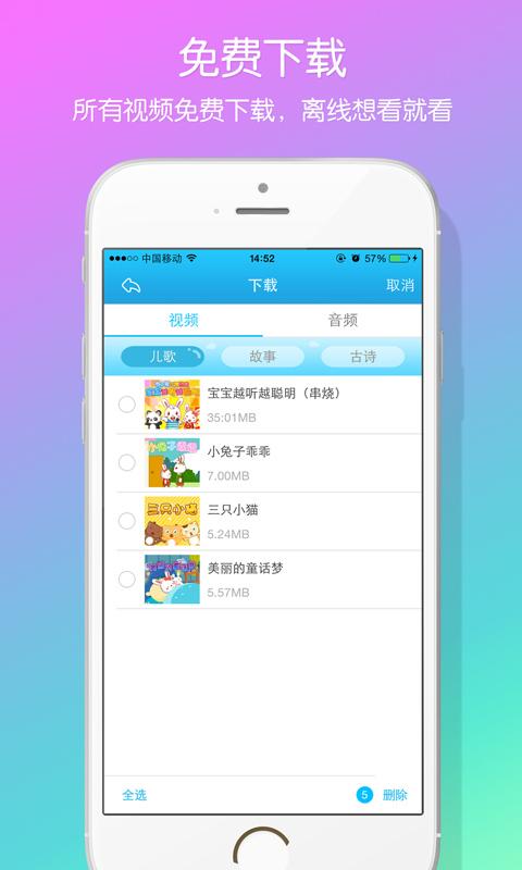 兔小贝儿歌app V16.6 安卓版截图2
