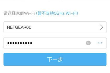 美居输入家庭WiFi密码