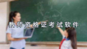 教师资格证学习软件