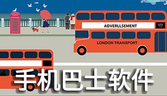 手机巴士软件