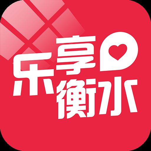 乐享衡水 V3.5.1 安卓版