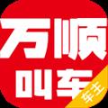 万顺车主 V4.9.7 安卓版