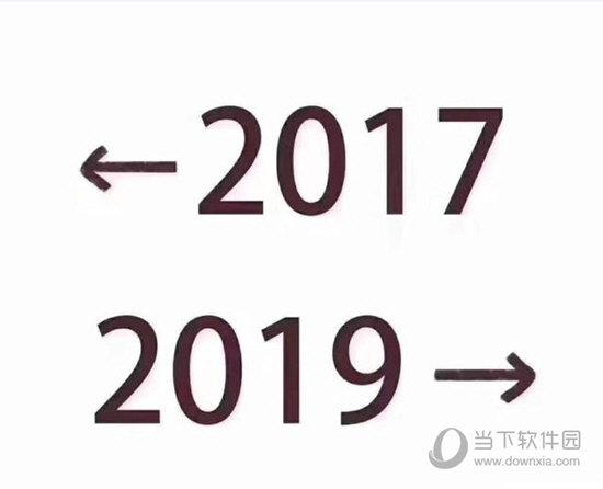 2017和2019对比表情包