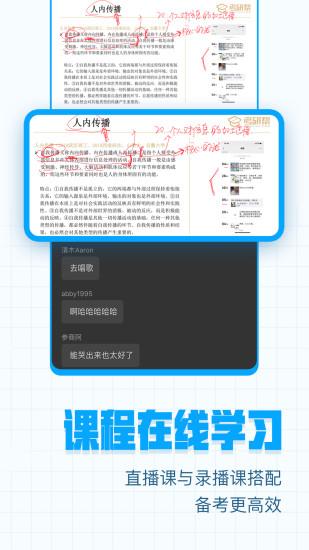 考研帮 V3.5.4 安卓版截图5