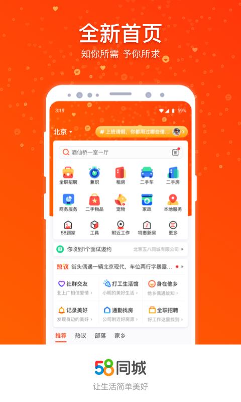 58同城手机版 V9.7.2 官方安卓版截图1