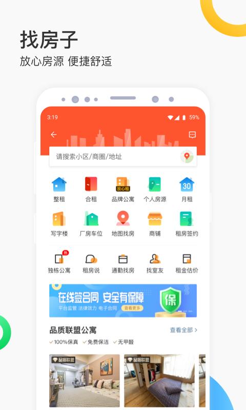 58同城手机版 V9.7.2 官方安卓版截图4