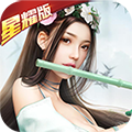 诛仙封神传御剑天缘BT版 V1.0.0 安卓版