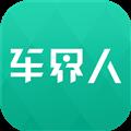 车界人 V1.2.7 安卓版