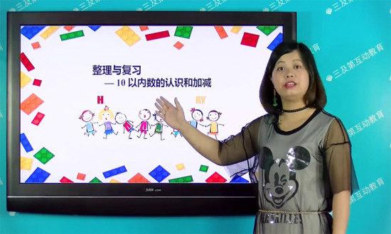 小学同步课堂人教版 V1.2.6 安卓版截图3