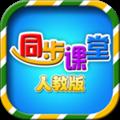小学同步课堂人教版 V1.2.6 安卓版
