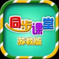 小学同步课堂苏教版 V1.2.4 安卓版
