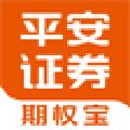 平安证券期权宝 V2.9.5.76 官方PC版