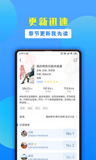掌中云小说 V1.7.1 安卓版截图5