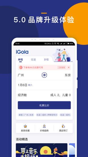 iGola骑鹅旅行 V5.13.0 安卓版截图1