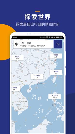 iGola骑鹅旅行 V5.13.0 安卓版截图4