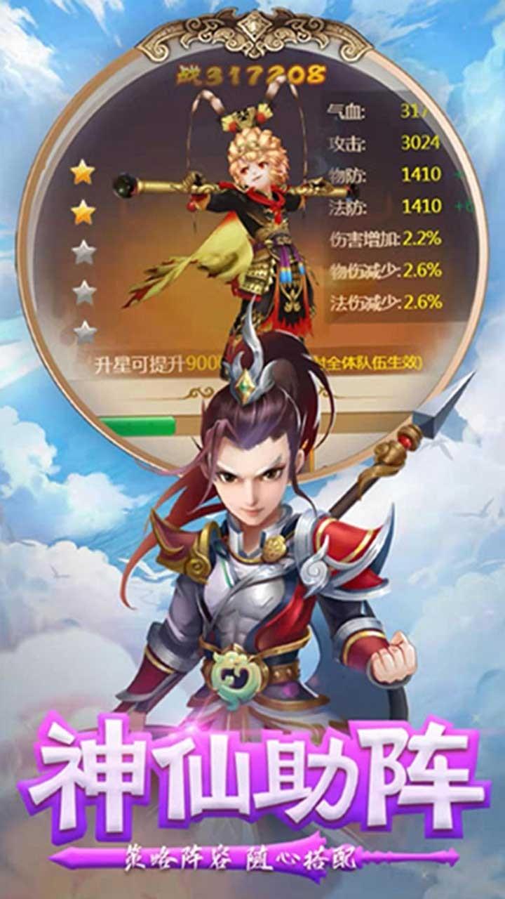 仙剑至尊 V1.0.0 安卓版截图3
