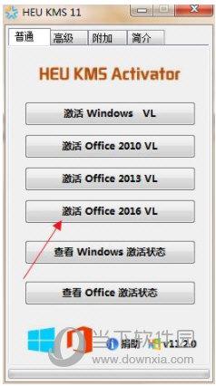 Visio2016专业增强版下载