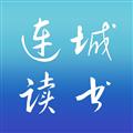 连城读书 V4.10.2 苹果版