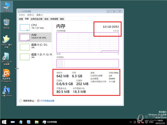Windows 10 RTM正式版简体中文版