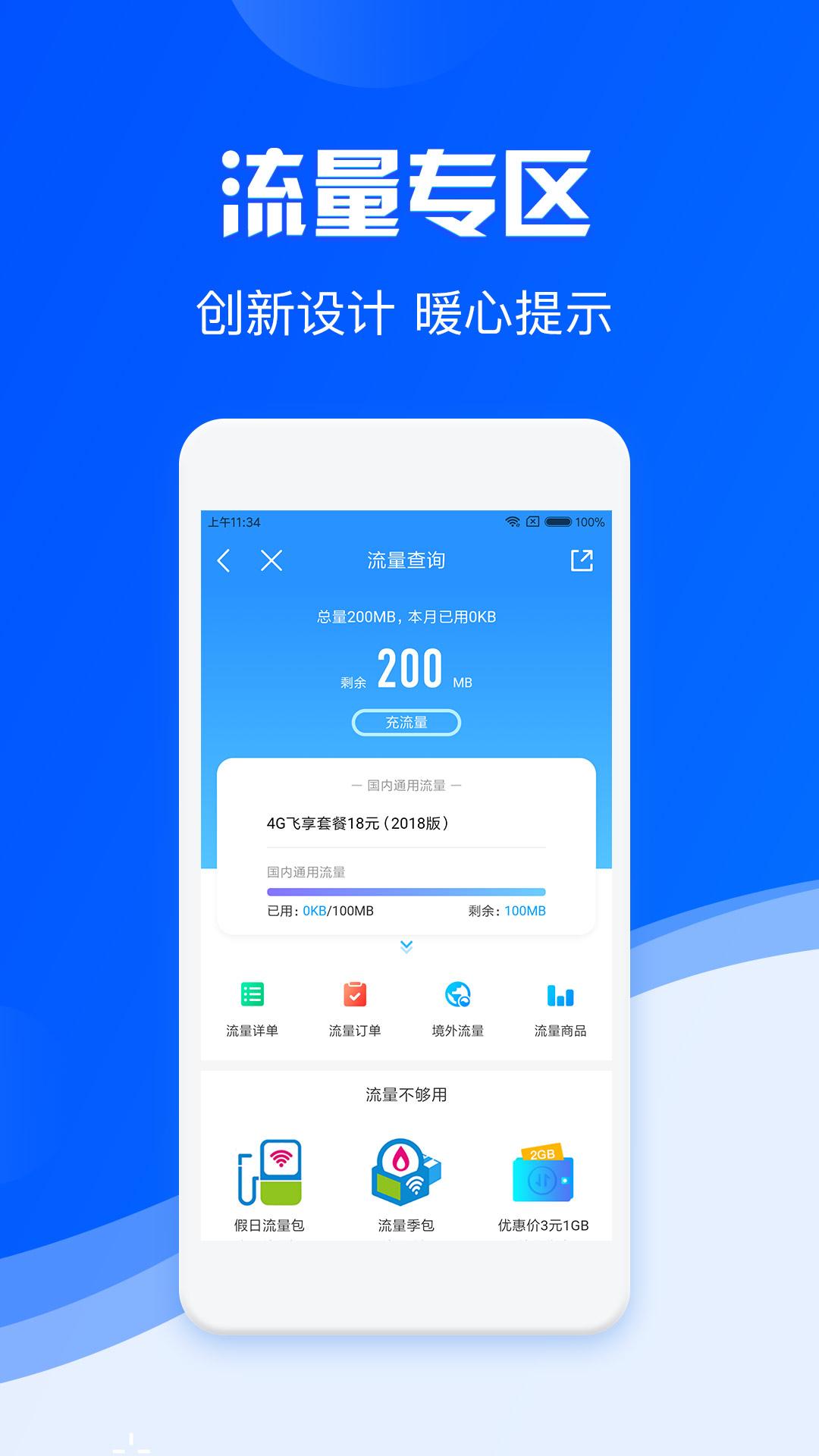 中国移动手机营业厅 V6.1.0 安卓版截图1