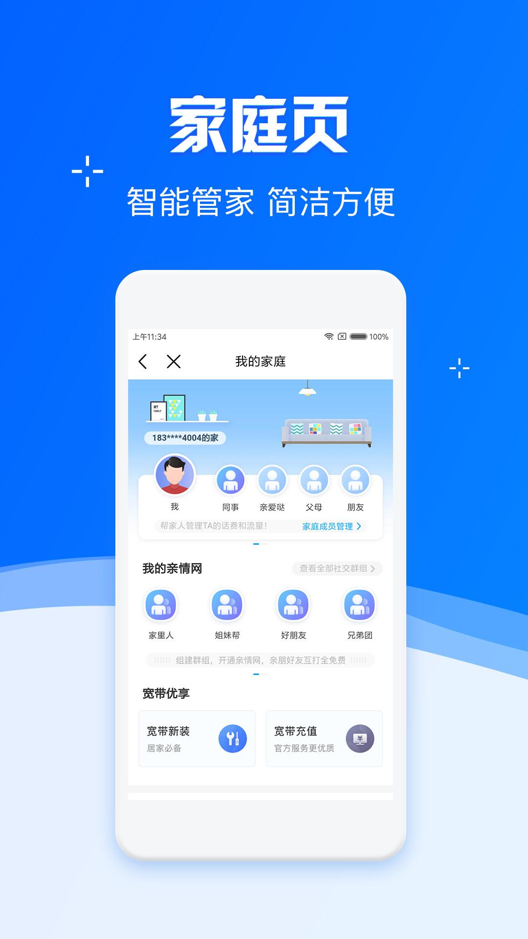 中国移动手机营业厅 V6.1.0 安卓版截图2