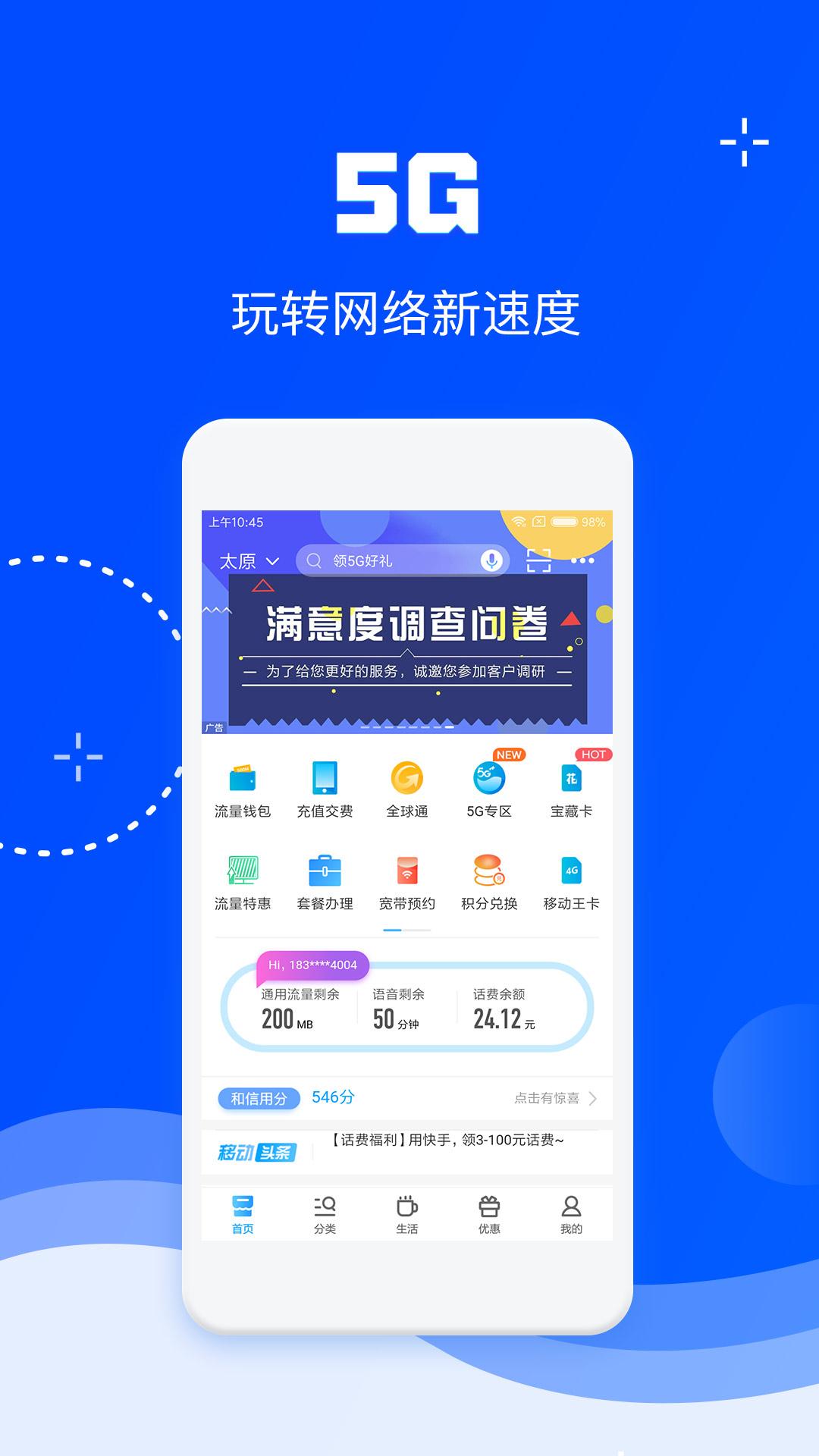 中国移动手机营业厅 V6.1.0 安卓版截图3