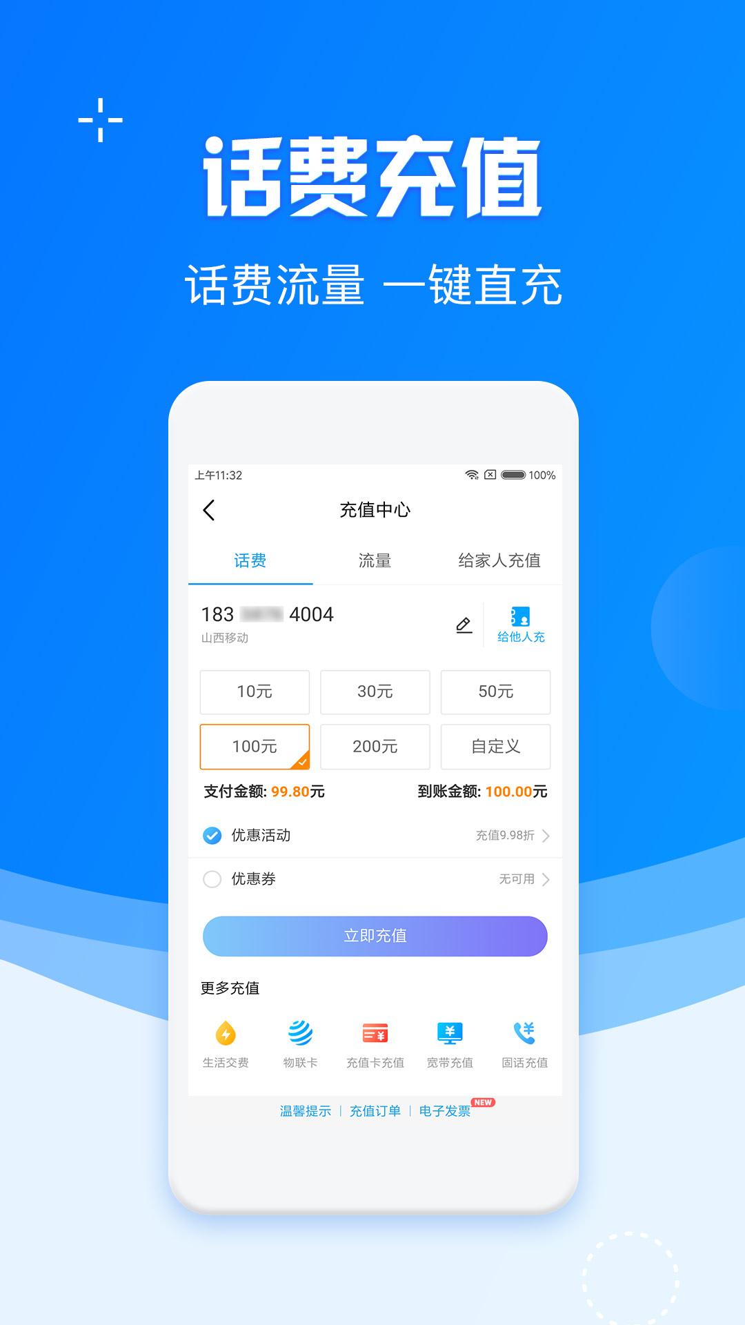 中国移动手机营业厅 V6.1.0 安卓版截图5