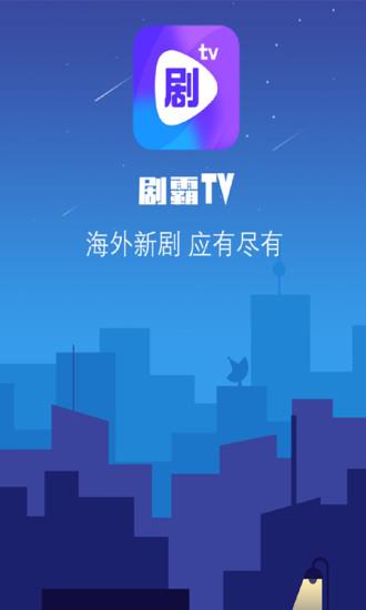 剧霸TV V1.3.4 安卓版截图1