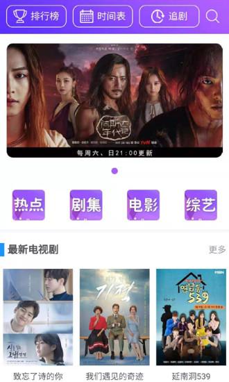 剧霸TV V1.3.4 安卓版截图4