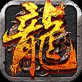 烈焰屠神无限版 V1.0 苹果版