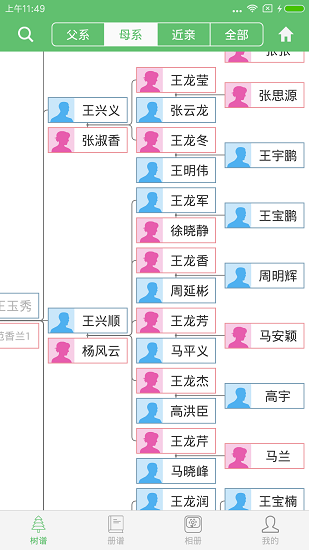 族记 V2.8.10 安卓版截图2
