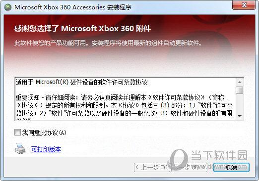 Xbox手柄驱动Win10下载