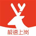 鹿用招聘 V2.4.0 安卓版