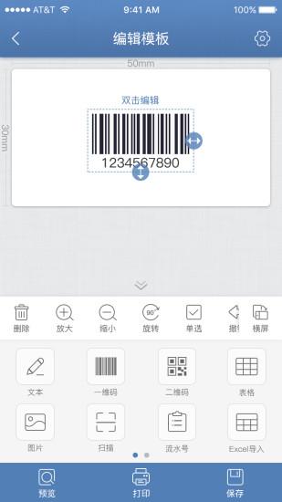 精臣云打印 V3.2.3 安卓版截图1