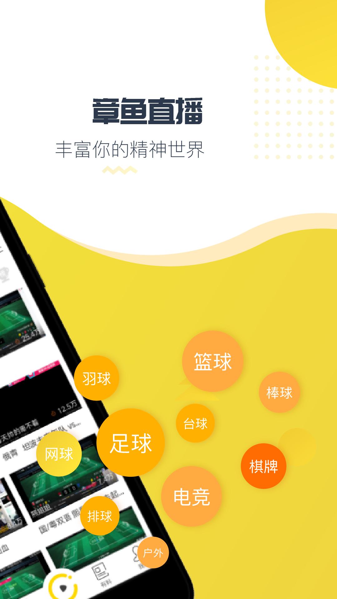 章鱼TV直播 V3.5.5 安卓官方版截图4