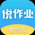 悦作业教师版 V1.9.1090 安卓版