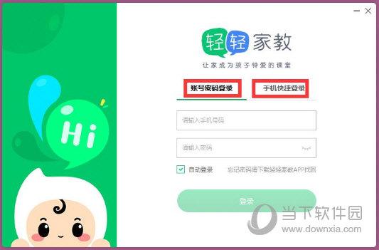 支持账号密码登录和手机快捷登录