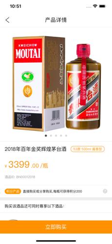茅酒汇 V3.8.0 安卓版截图1