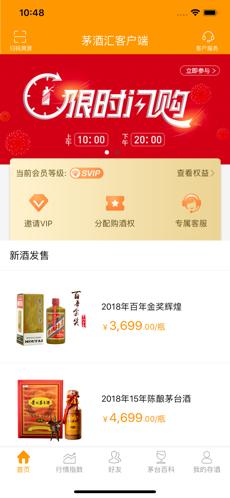 茅酒汇 V3.8.0 安卓版截图2