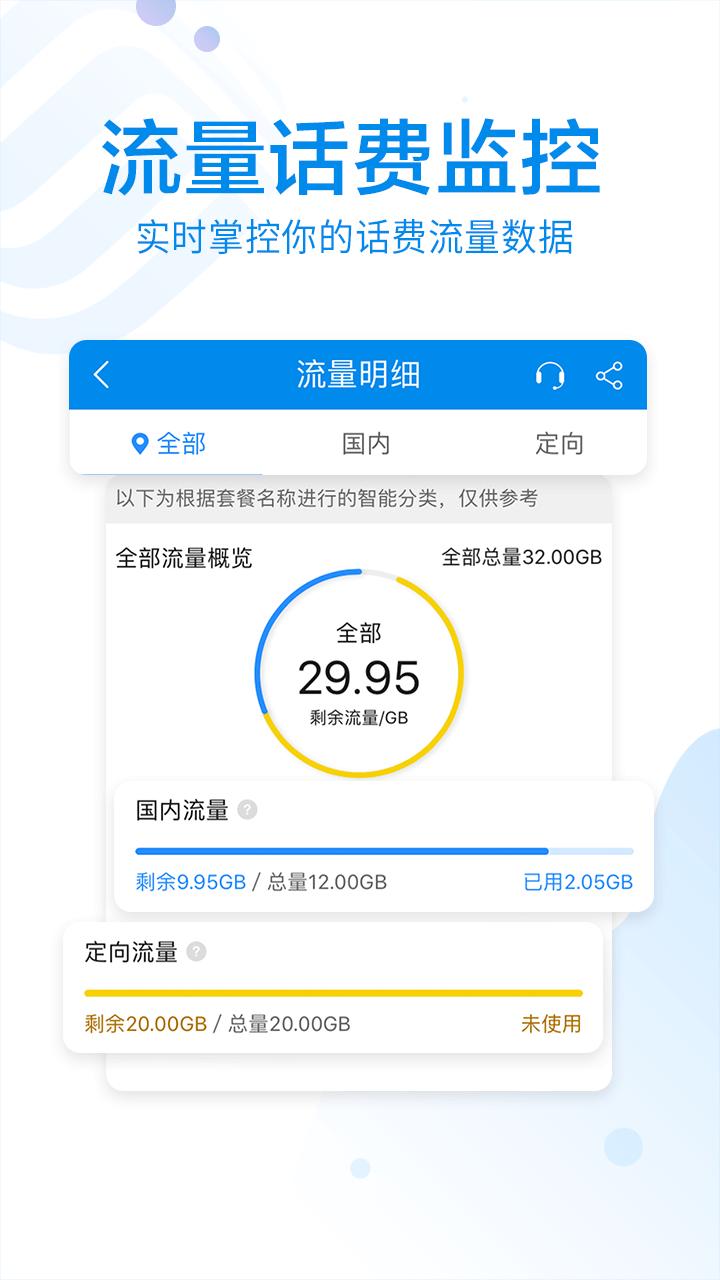 10086网上营业厅 V3.6.2 安卓版截图4