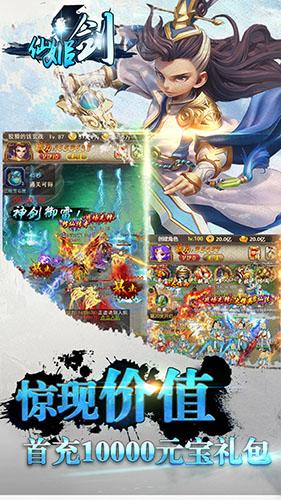 仙姬剑 V1.0.0 安卓版截图4