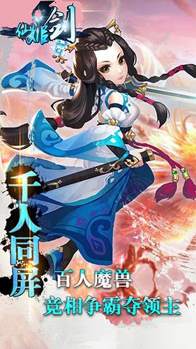 仙姬剑 V1.0.0 安卓版截图1