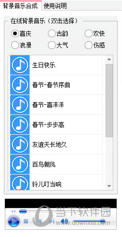 加在线背景音乐素材