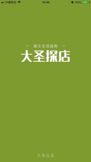 大圣探店 V2.4.15 安卓版截图1