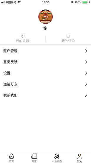 大圣探店 V2.4.15 安卓版截图3